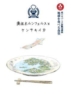 01ケンサキイカ