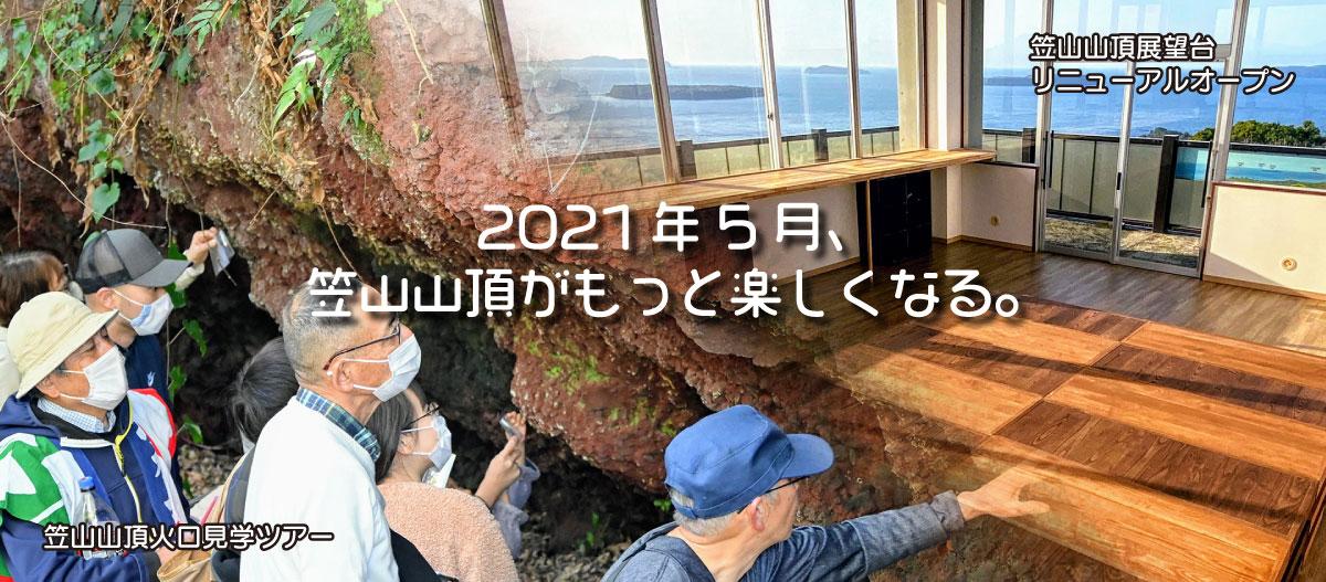 20210501笠山山頂