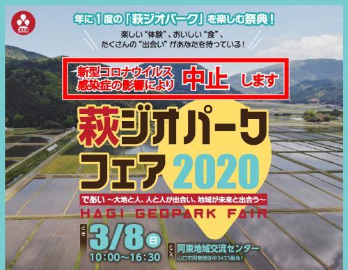 萩ジオパークフェア2020 中止のご案内の写真