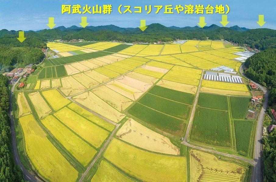 スコリア丘や溶岩に四方を囲まれて形成された「宇生賀盆地」