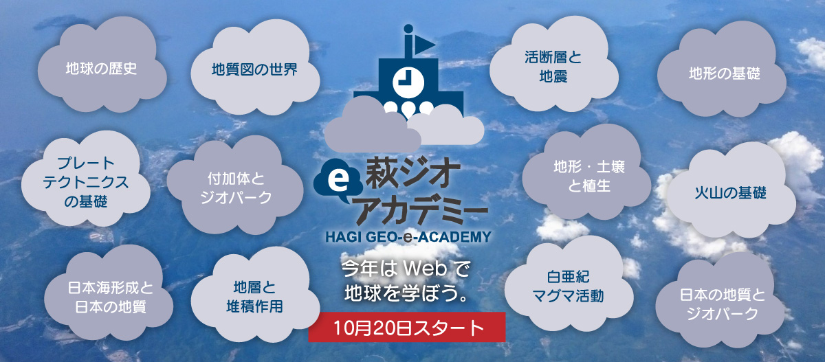 萩ジオアカデミー 今年はWebで地球を学ぼう