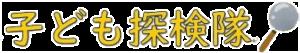 子ども探検隊のロゴ