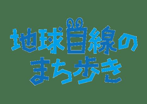 machiaruki