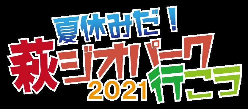 夏休みだ!萩ジオパーク行こう2021