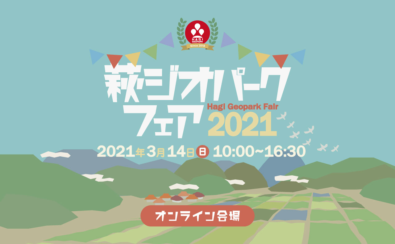 萩ジオパークフェア2021オンライン