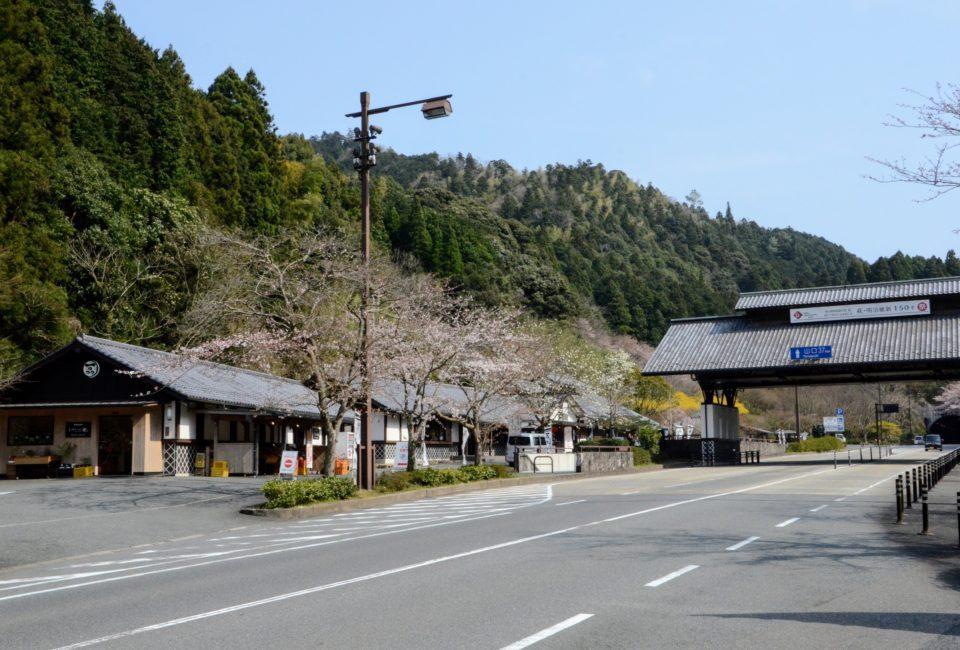 道の駅「萩往還」の写真