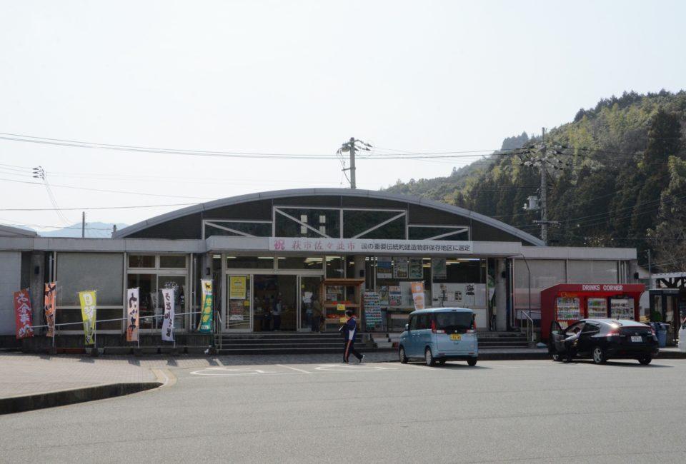 道の駅「あさひ」の写真